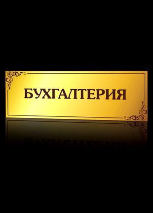 Бухгалтер для ФОП, ТОВ, отчётность ежемесячная, квартальная