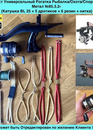 Комплект Рогатка Рыбалка/Охота/Спорт «Акула Метал №85.3.2»