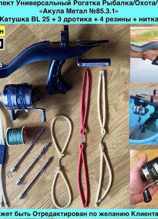Комплект Рогатка Рыбалка/Охота/Спорт «Акула Метал №85.3.1»
