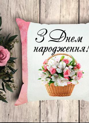 Подушка плюшевая с надписью. Подарок на День Рождение