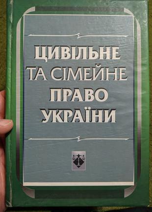 Цивільне та сімейне право підручник Харитонов є.о. ОНЮА 2004