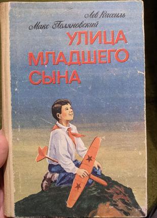 Улица младшего сына - Лев Кассиль