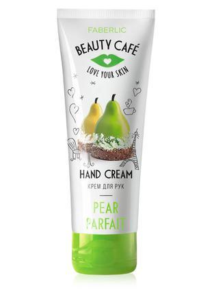 Питательный крем для рук «Грушевое парфе» Beauty Cafe Faberlic