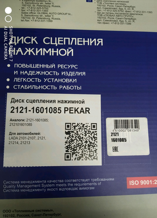 Диск сцепл. нажимной ВАЗ 2101-2107, 2121, 21213-14 (пр-во ПЕКАР)