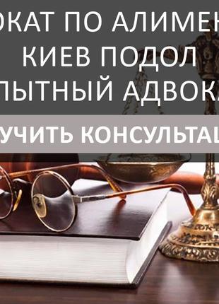 Адвокат по алиментам Киев Подол, опытный адвокат к вашим услугам