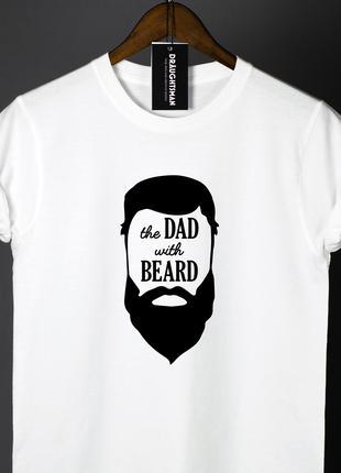 """Белая мужская футболка """"Папа с бородой"""""""