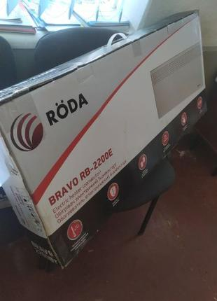 Срочно Обогреватель конвектор Roda RB-2200E электрический