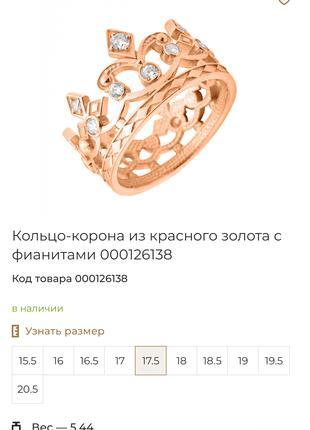 Золотое кольцо проба 585 с фианитами
