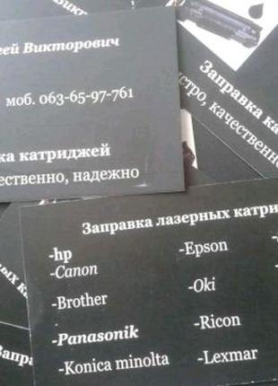 Заправка картриджей Киев ул. Заболотного, Метрологична, Теремки