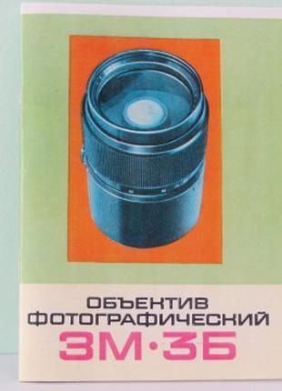 Продам Паспорт для объектива ЗМ-3Б  8/600.Новый !!!