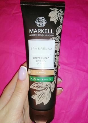 Крем-скраб для рук и ног с шоколадом markell
