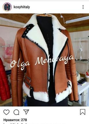Роскошная,эксклюзивная,дизайнерская,дублёнка- куртка-тоскана, ...
