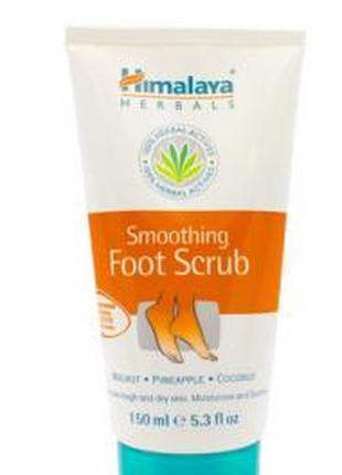 Розгладжуючий скраб для ніг Himalaya Herbals Smoothing Foot Scrub