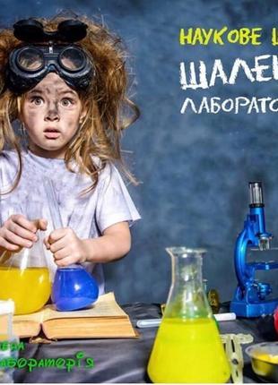 Химик шоу