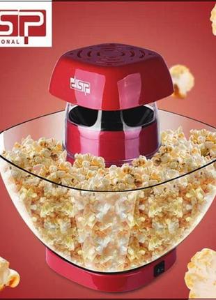 Попкорница апарат для приготування попкорну Popcorn maker DSP
