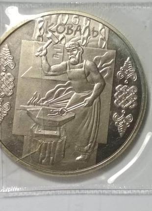 5 гривень Коваль 2011