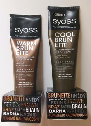 Краска для волос фарба для волосся тонер Syoss