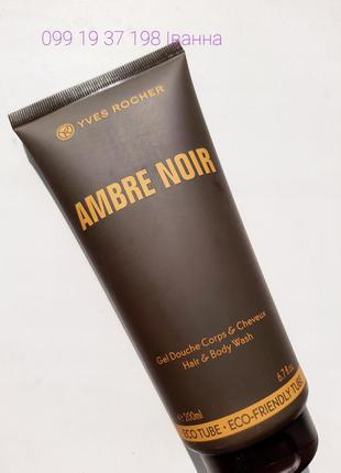 Гель для тіла та волосся для чоловіків ambre noir від yves rocher