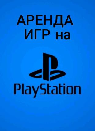 АРЕНДА игр на Ps4 и Ps5