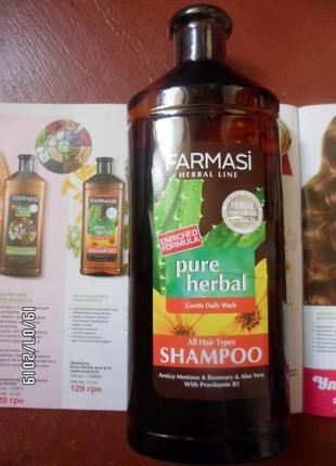 Шампунь для всех типов волос pure herbal, 700мл, farmasi