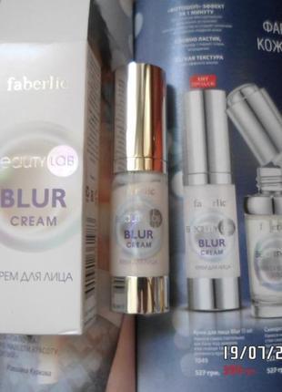 Крем для лица blur, 15мл, faberlic