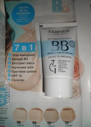 Тональный  bb-крем all in one, 50мл, farmasi