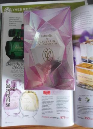 Парфюмерная вода для женщин faberlic by valentin yudashkin ros...