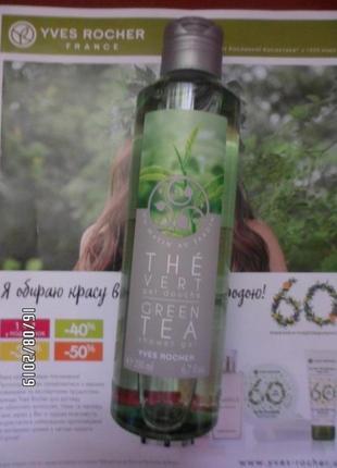 Гель для душа зеленый чай, 200 мл, yves rosher