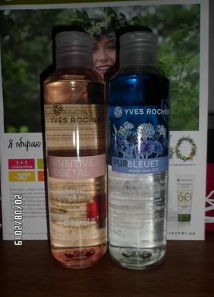 Набор для лица ив роше (мицелярная вода + двухфазное средство ...