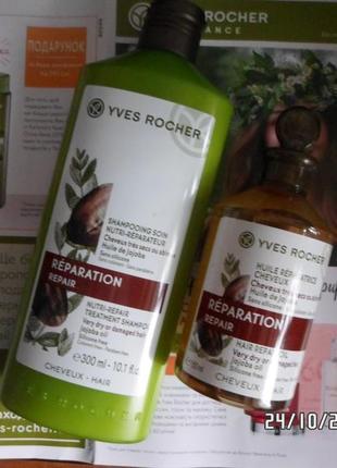 Набор для ухода за волосами yves rocher восстановление с масло...