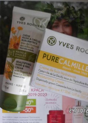 Набор для ухода от yves rosher