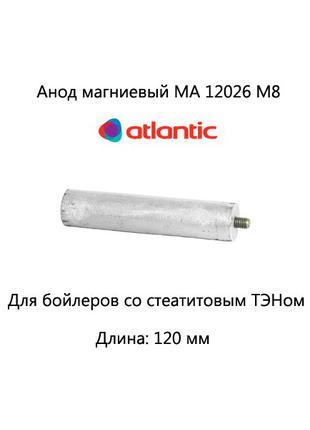 Анод для бойлера Атлантик Стеатит MA 12026 М8 Atl