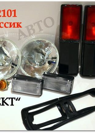 Ваз 2101 фары ,задние фонари и повторители поворотов