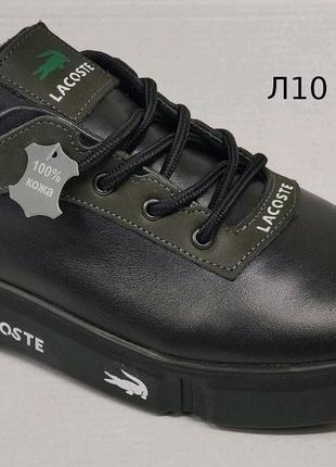 Мужские кеды кроссовки Лакоста Натуральная кожа 40-45 р.