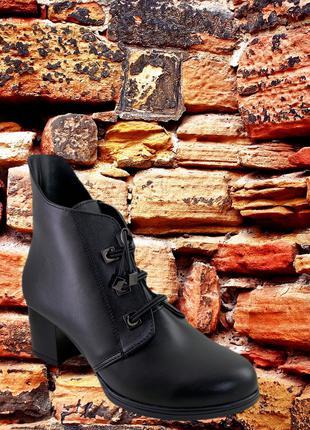 Ботинки чёрные кожаные демисезонные Starmani