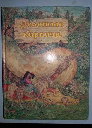 Золотые кирпичи: Цыганские народные сказки.