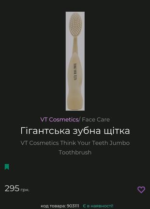 Корейська косметика. Гігантська зубна щітка VT Cosmetics.