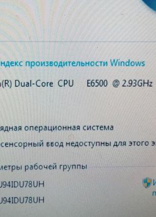 Intel Pentium Dual-Core E6500 2,93GHz