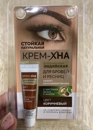 Крем-хна для ресниц и бровей коричневый