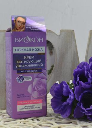 Крем матирующий увлажняющий под макияж биокон нежная кожа