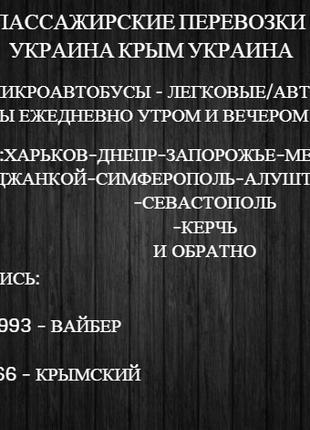 Пассажирские Перевозки Украина Крым Украина Ежедневно
