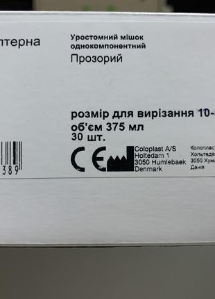 Уростомний мішок однокомпонентний (13 шт)