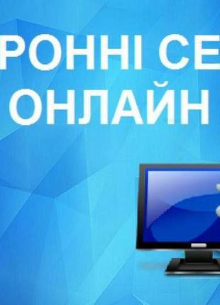 Реєстрація-Закриття Юр. осіб, ГО та ФОП. Електронна звітність.