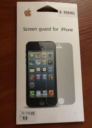Защитная плёнка стекло iPhone 5 5s SE