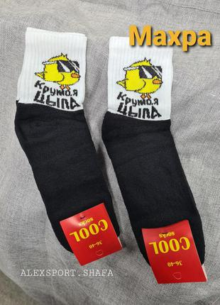 Носки с приколами тёплые на махре махровые носки женские с рис...