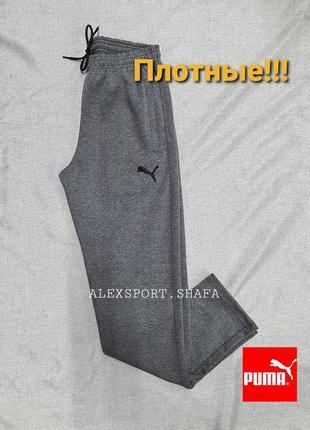 Спортивные штаны puma плотный трикотаж прямые и на манжете вес...