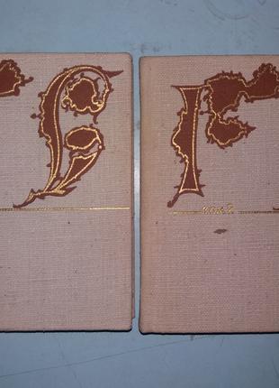 Г. Сковорода.  Вибрані твори в 2 томах.