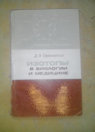 Гродзенский Д.Э. Изотопы в биологии и медицине