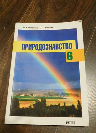 Запорожець Н.В. Природознавство. 6 клас: