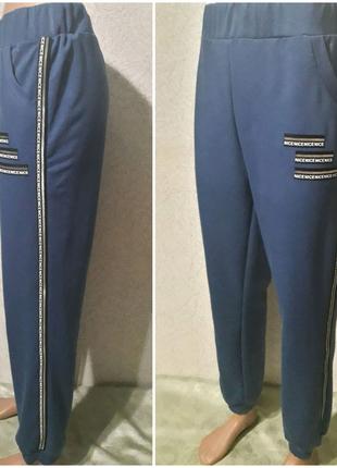 Брюки штаны спортивные